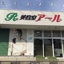 美容師 ・理容師 急募!!「スタイリスト」「アシスタント」「パート...