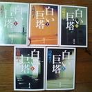 山崎豊子 白い巨塔1~5 新潮文庫