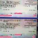 ワンワンまつり 大阪  一階A列 二連番