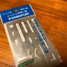 ステッドラー製メッシュ字消し板