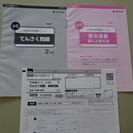 Z会中学受験コース てんさく問題(小5-2015年2月号)