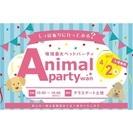 わんちゃんイベント!【Animal party wan】