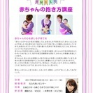 『赤ちゃんのやわらか抱き講座~ヨガ抱っこ~』in岡山