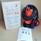 寺田ポンプ製作所 SA-150C 汚水排水処理用水中ポンプ◆