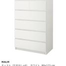 <値下あり> IKEA MALM 5段 白 箪笥