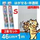 壁に貼る 猫の爪とぎ防止シートS 弱粘着 半透明