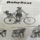 自転車子供用シート
