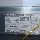 2012年製 5Kg TOSHIBA  tommy様専用です!
