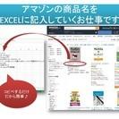 急募‼第二弾‼在宅ワーク【データ入力で時給932円‼】Amazon...