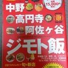 15000円の相当クーポン付き雑誌