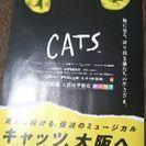 劇団四季キャッツペアチケット