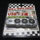 USB付き3連シガーソケット