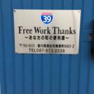 香川のゴミは是非当方へ!24時間年中無休!