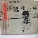 【レコード】 井上陽水 氷の世界