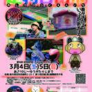 足利百円市 ~子供からお年寄りまで全ての人が楽しめる地域活性イベント~