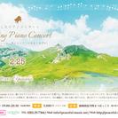 2/25(土)開催!癒しのピアノコンサート