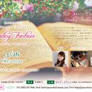 3/26(日) チャペルコンサート「リーディング・ファンタジア」