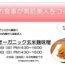 【プチ体験レッスン 手作りオーガニック米麹味噌 】