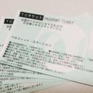 【2/28まで】全国TOHOシネマズ 映画チケット