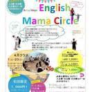 ネイティブ講師の英語ママサークル-BabyStepsEnglish-