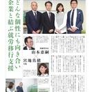 【新宿】発達障がい者就労支援スタッフ