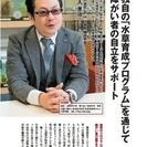 【新宿】契約社員・アルバイト/発達障がい者就労支援スタッフ