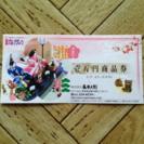 長井人形 商品券