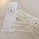 【送料込】横浜マリンタワーの招待券 2枚set