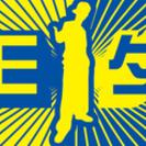 ダンス「インストラクター」募集!!