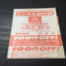TSUTAYAレンタル割引券