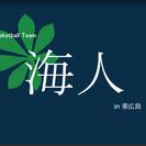 東広島で社会人バスケットチームのメンバー募集をしています!