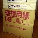 コピー用紙3500枚(B4)