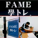 平成29年度 FAME 學トレ 塾生募集!