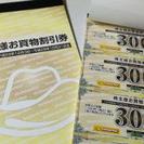 イエローハット 株主優待券 2100円分