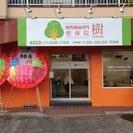 金沢市で唯一の慢性腰痛専門 整体院 樹-TATSUKI-