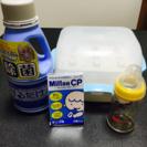 哺乳瓶、消毒液など