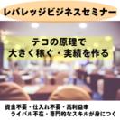 【札幌 2月18日(土)】4名限定:レバレッジビジネスセミナーやります。