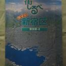 住宅地図  ジオ社製  新宿区