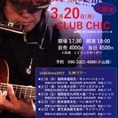 3月20日(月)元ふきのとう・久留米ライブ