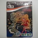 1983年製 MSX(マイクロソフト社商標)専用 コンピューターオ...