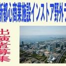 4/16(日)千葉市・幕張新都心商業施設インストア野外ライブ・出演...