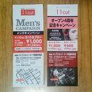 和泉中央 美容室イレブンカットの¥540引きクーポン2種あげます。...