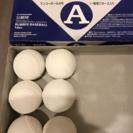 【未使用】軟式野球 A号ボール 半ダース