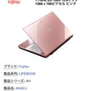 【ジャンク】LIFEBOOK ピンク