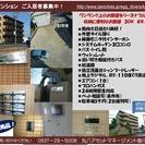ワンちゃん・ネコちゃんペット大歓迎!!掛川マンション4階、4.7万...