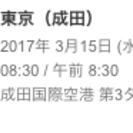 ジェットスター航空券 成田ー那覇 往復20640円