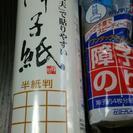 障子紙 中村製紙所製25cm×22.5m