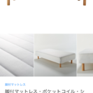 無印良品 シングルベッド
