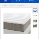 IKEA ダブルベッド マットレス HAMARVIK