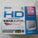 外付けHDD  320GB